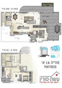 Nouveau penthouse, lumineux, spacieux et calme, 149Sqm